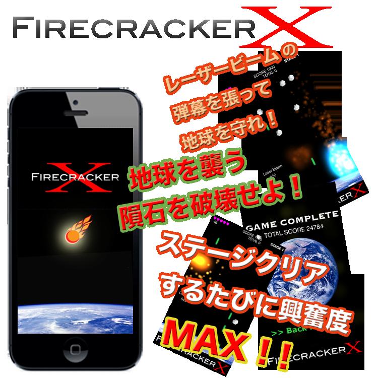 Firecracker X(ファイアークラッカー エックス) 次々と地球に落下してくる隕石をレーザービームで破壊する弾幕シューティングゲームです。ステージクリアするごとに興奮度MAXの集中力が勝負のアプリです。